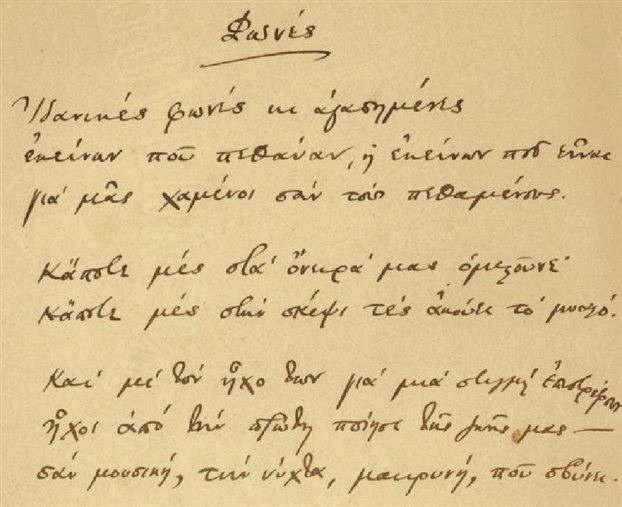 Constantino Cavafis y la poesía de la Alejandría romántica 4