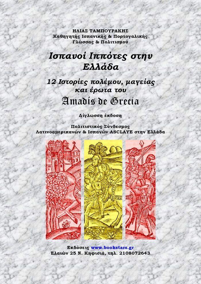 Caballeros españoles en Grecia
