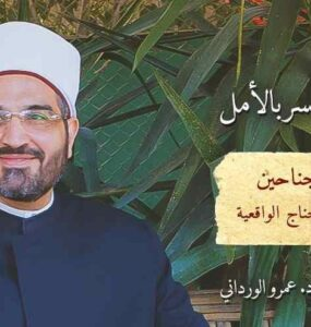 Amr Elwrdany y la belleza del Islam » muhammad paz y bendiciones