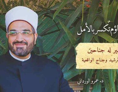 Amr Elwrdany y la belleza del Islam 4