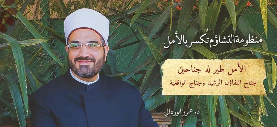 Amr Elwrdany y la belleza del Islam 1