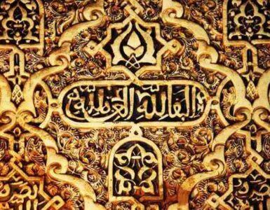 Abdallãh, el emir fratricida 2